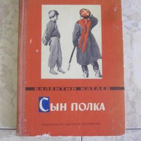 В.Катаев  -  Сын полка, изд. Детская литература - Москва, 1972 год