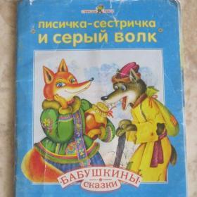 Лисичка-сестричка и серый волк ( Бабушкины с казки).  См. фото.  Мягкий переплет ( книжка-малютка).