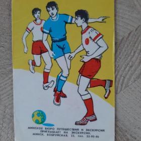 Календарь карманный 1980г. Минское бюро путешествий и экскурсий. Футбол