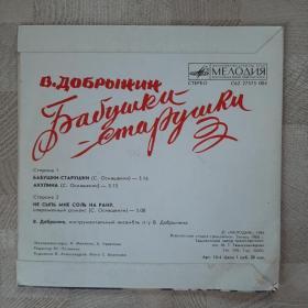 Пластинка В.Добрынин Бабушки-старушки. Мелодия 1988г.