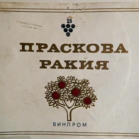 """Этикетка """"Праскова ракия"""". Болгария"""