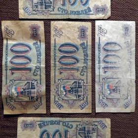 Купюра 100 рублей 1993 год