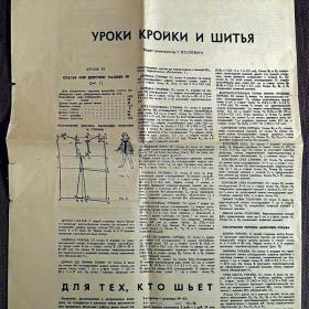 """Выкройки. Детская одежда + вышивка. Приложение к журналу """"Работница"""". 1969 год"""