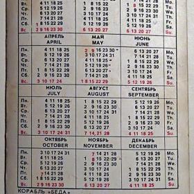"""Объемный календарик """"Приключения капитана Врунгеля"""". 1983 год"""