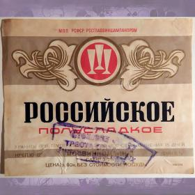 """Этикетка. Шампанское """"Российское"""", полусладкое. Москва. 1970-е годы"""