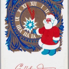Открытка С Новым Годом! Любезнов 1974