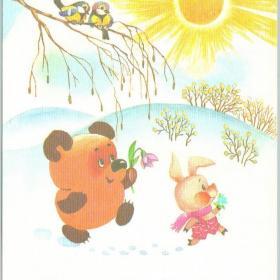 Открытка С праздником 8 Марта! Жебелева 1987