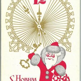 Открытка С Новым годом! Исаев 1970