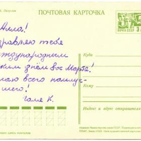 ОТКРЫТКА С ПРАЗДНИКОМ 8 МАРТА! ПАПУЛИН 1970