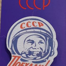 Значок Гагарин. Дерево