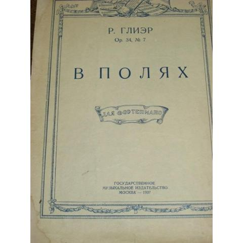 Ноты:  Р.Глиэр  - В полях,  ор.34 №7,  Государственное музыкальное издательство - Москва, 1937 год