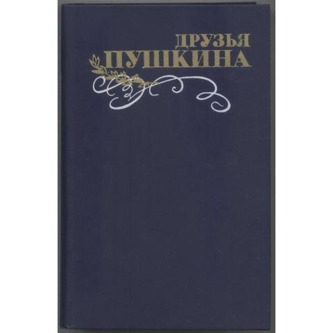 Друзья Пушкина. Переписка; Воспоминания; Дневники. В 2-х томах (1986)