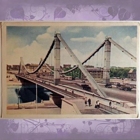 Открытка крымский мост, днем